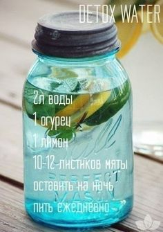 detox water (2 liters of water / 1 cucumber / 1 lemon / 10-12 peppermint leaves) - leave for a night and drink daily
