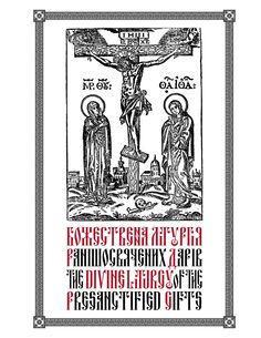Божественна Літургія Ранішосвячених Дарів • The Divine Liturgy of the Presanctified Gifts