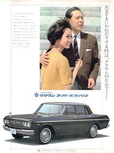 昭和42年 クラウン スーパーデラックス 広告