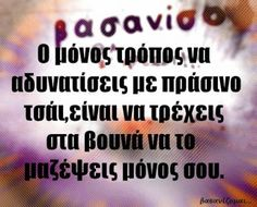 Google+ Funny Greek Quotes, Funny Picture Quotes, Funny Photos, Funny Statuses, Funny Memes, Clever Quotes, Smiles And Laughs, Simple Words, All Quotes