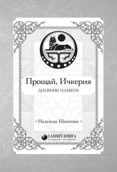 Презентація книги Надії Шаіпової в Києві - 26 Травня 2017 | Litcentr