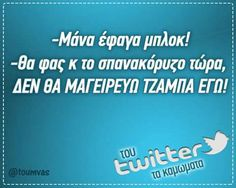 Funny Greek, Funny Quotes, Lol, Humor, Funny Quites, Laughing So Hard, Cheer, Humour, Humorous Quotes