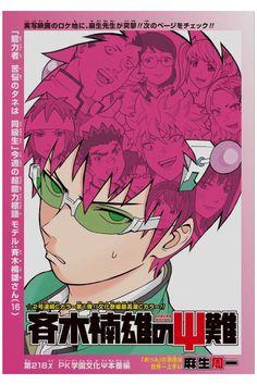 Saiki K. Poster #retro #anime #poster #retroanimeposter Cute Poster, Poster Wall, Poster Prints, Wall Prints, Manga Covers, Book Covers, Comic Covers, Vintage Anime, Manga Art