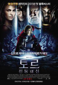 토르: 천둥의 신 (2011)