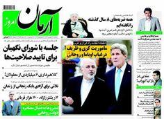 روزنامه آرمان امروز : سه شنبه  شهريور