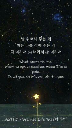 Korea Wallpaper, Astro Wallpaper, Wallpaper Quotes, Korean Text, Korean Words, Astro Songs, Korea Quotes, Good Music Quotes, Cute Anime Chibi