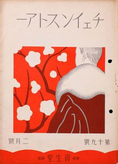 :: 25 Vintage Cosmetics Ads from Japan - 50 Watts ::