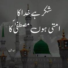Sufi Quotes, Muslim Quotes, Urdu Quotes, Duaa Islam, Allah Islam, Islam Quran, Best Islamic Quotes, Islamic Phrases, Rabi Ul Awwal