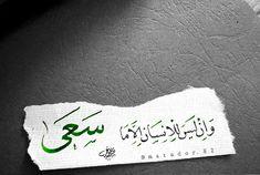 و إن ليس للإنسان إلا ما سعى #خواطر #العراق#خط_عربي #رمضان_كريم Calligraphy I, Beautiful Arabic Words, Quran Verses, Islam, Photo Wall, Faith, Places, Photograph, Believe