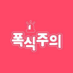 폭식주의 - 타이포그래피 Typo Design, Typography Design, Branding Design, Graphic Design, Korea Logo, Page Design, Web Design, Typography Letters, Lettering