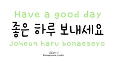"Learn Korean: ""have a good day"" (^ _ ^)/"