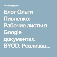 Блог Ольги Пивненко: Рабочие листы в Google документах. BYOD. Реализация формирующего оценивания