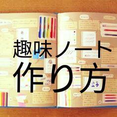 ノートの使い道に困ったら…趣味ノートを作ろう!作り方・書き方は?