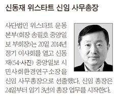 2014년 02월 21일 신동재 위스타트 신임 사무총장