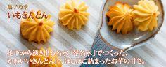 果子乃季|いもきんとん|商品購入ページ|ミームのスイーツギフト