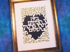 Birkhat Habayit - Jewish House Blessing - Original design hand-cut from layers of fine paper 11 x 14 framed $175.00 - Visit the studio at www.hebrica.com