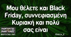 Μου θέλετε και Black Friday, συννεφιασμένη Κυριακή και πολύ σας είναι mantoles.net Black Friday Funny, Funny Greek, Greek Quotes, Lol, True Stories, Laughter, Funny Quotes, Jokes, Humor