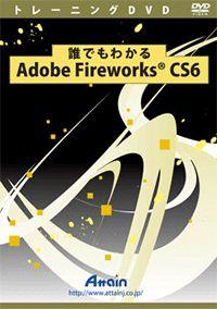 Adobe Fireworks CS6使い方講座クラウドeラーニングで学ぶファイアーワークスCS6