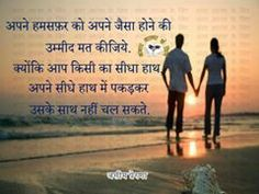 1387 Best Hindi Quotes Images In 2019 Manager Quotes Quotations