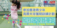 香港青少年高爾夫球暑期訓練計劃 免費兒童高爾夫球試堂 [截:31/8/2014] - Kids Must 親子資訊@香港2014