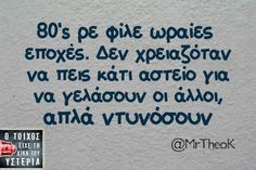 Funny Status Quotes, Funny Greek Quotes, Greek Memes, Funny Statuses, All Quotes, Sarcastic Quotes, Stupid Funny Memes, Best Quotes, Hilarious