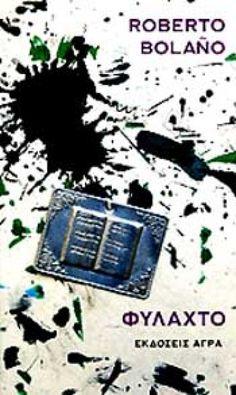 ΦΥΛΑΧΤΟ Books, Movies, Libros, Films, Book, Book Illustrations, Movie Quotes, Movie, Libri