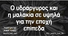 Greek Quotes, Favorite Quotes, Philosophy, Funny Quotes, Jokes, Funny Shit, Funny Stuff, Humor, Funny Phrases