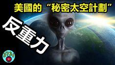 """美國的""""秘密太空計劃"""",外星人的""""反重力""""技術是真的嗎? Movies, Movie Posters, Films, Film Poster, Cinema, Movie, Film, Movie Quotes, Movie Theater"""