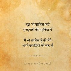 New Quotes Deep Short Thoughts People Ideas Shyari Quotes, Hindi Quotes On Life, People Quotes, Poetry Quotes, Friendship Quotes, Words Quotes, Life Quotes, Urdu Poetry, Qoutes