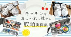キッチンをおしゃれに魅せる収納実例集