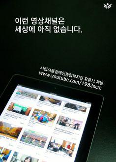 Poster of Seoul Community Rehabilitation Center / Designed by PJH in SCRC / 20130109 / tool : Apple Keynote / www.seoulrehab.or.kr  시립서울장애인종합복지관 포스터 제작 기획홍보실 박재훈