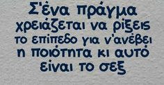 Sex Quotes, Funny Quotes, Funny Statuses, Funny Times, Funny Thoughts, Greek Quotes, Just For Laughs, Love Words, Laugh Out Loud