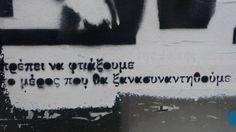 Το μέρος μας! Silly Quotes, Best Quotes, Love Quotes, Cool Words, Wise Words, All You Need Is Love, How Are You Feeling, Like A Sir, Greek Quotes