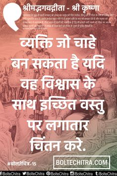 Sri Krishna Quotes in Hindi with Images - श्रीमद्भगवद्गीता से श्री कृष्णा के उद्धरण - Part 7 Krishna Quotes In Hindi, Hindu Quotes, Indian Quotes, Spiritual Thoughts, Spiritual Quotes, Wisdom Quotes, Life Quotes, Success Quotes, Top Quotes
