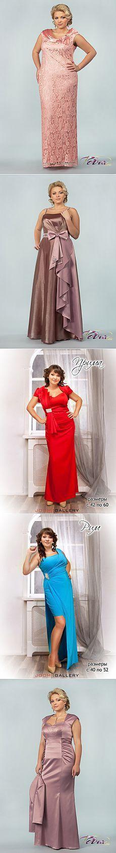 Мода для полных. Вечерние платья для полных - Сайт о моде для полных красавиц