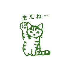 "NEW Pottering cat "" See ya!"" Wood Rubber Stamp by niconecozakkaya on Etsy"