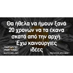 Funny Greek Quotes, Funny Picture Quotes, Funny Quotes, Jokes, Lol, Humor, Instagram, Funny Phrases, Husky Jokes