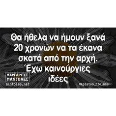 Η εικόνα ίσως περιέχει: ένα ή περισσότερα άτομα και κείμενο Funny Greek Quotes, Funny Picture Quotes, Funny Quotes, Jokes, Lol, Humor, Instagram, Funny Phrases, Husky Jokes
