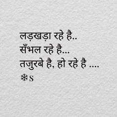 All in ONE: motivational quotes images in hindi Shyari Quotes, Hindi Quotes On Life, People Quotes, Poetry Quotes, True Quotes, Words Quotes, Motivational Quotes, Inspirational Quotes, Poetry Hindi