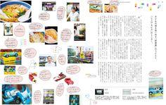 この店、あの場所 Here,There and Everywhere | 松浦弥太郎 著 | マガジンハウスの本