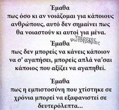 Poetry Quotes, Words Quotes, Me Quotes, Motivational Quotes, Inspirational Quotes, Sayings, Special Words, Lol So True, Greek Quotes
