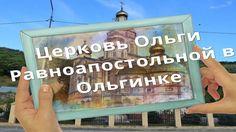 Церковь Ольги Равноапостольной  в Ольгинке