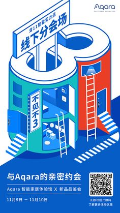 智能家居,线下活动倒计时海报 Typography Alphabet, Typography Poster Design, Creative Poster Design, Graphic Design Posters, Creative Posters, Ad Design, Cover Design, Logo Design, Type Illustration