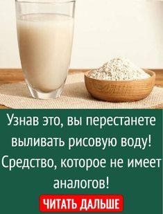 Glass Of Milk, Drinks, Food, Health, Recipes, Drinking, Beverages, Essen, Drink