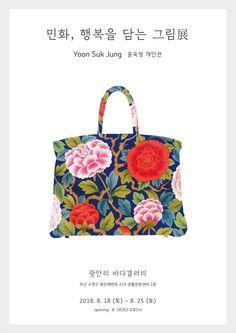 [민화, 행복을 담는 그림] 부산민화 개인전시회 안내 : 네이버 블로그 Animal 2, Korean Art, Pretty Wallpapers, Surface Design, Pattern Design, Art Drawings, Illustration, Asia, Bags