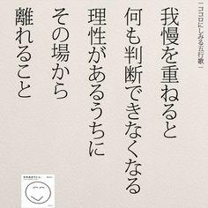 いいね!3,899件、コメント24件 ― @yumekanau2のInstagramアカウント: 「我慢しすぎないこと . . . #ココロにしみる五行歌 #恋愛#カップル#五行歌 #changedestiny #日本語勉強#女性 #我慢#ポエム #夫婦#そのままでいい」
