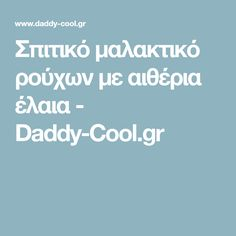 Σπιτικό μαλακτικό ρούχων με αιθέρια έλαια - Daddy-Cool.gr Cleaning Recipes, Cleaning Hacks, Natural Cleaning Products, Housekeeping, Healthy Life, Daddy, Blog, Organize, Mario