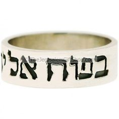 Hebrew Biblical Scripture Ring 'Trust in the LORD' written in Hebrew on this sterling silver ring from Trust in the LORD with all thine heart; and lean not unto thine own understanding. (Proverbs 3:5)