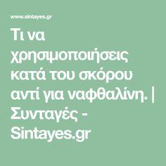 Τι να χρησιμοποιήσεις κατά του σκόρου αντί για ναφθαλίνη.   Συνταγές - Sintayes.gr Cleaning, Healthy, Tips, Home Cleaning, Health, Counseling