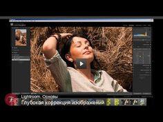 Fotoshkola: Продвинутая цветокоррекция изображений в Lightroom. Владимир Котов - YouTube